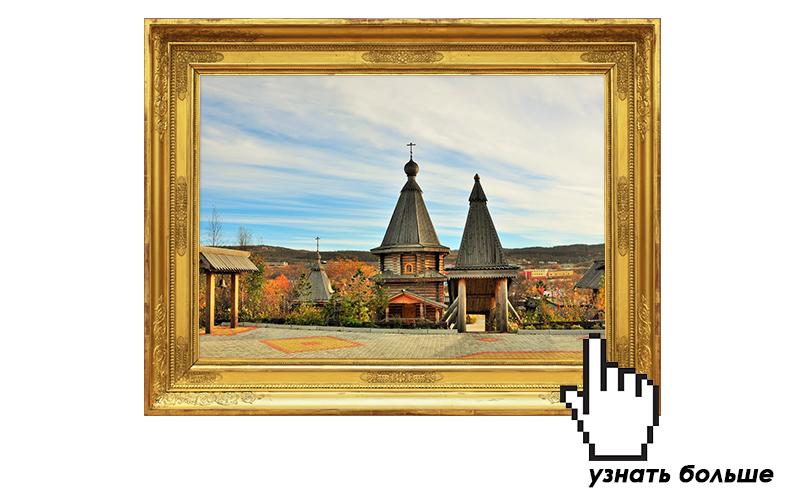 Мурманск православный