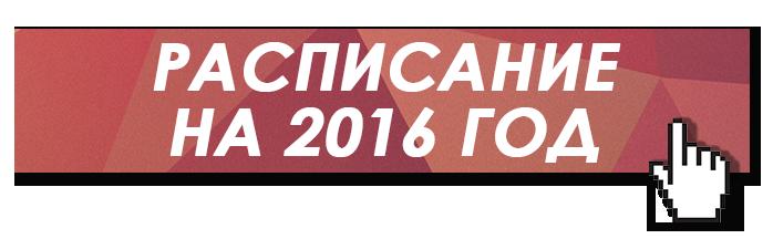 Расписание на 2016 год